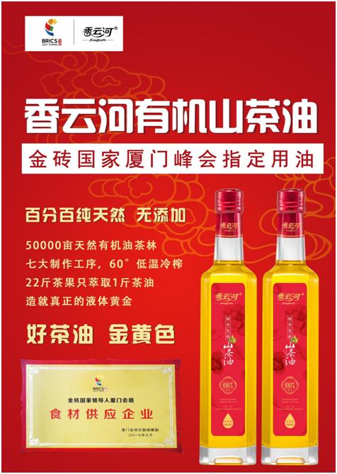 香云河山茶油,金砖品质纯茶油