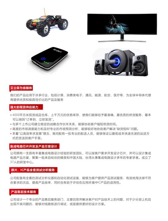 艾立森:研发与量产的相得益彰,中国芯片仍要扩大量产