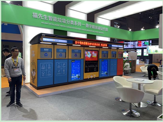 上海交通大学海外学院投融资6班 参访猫先生垃圾分类