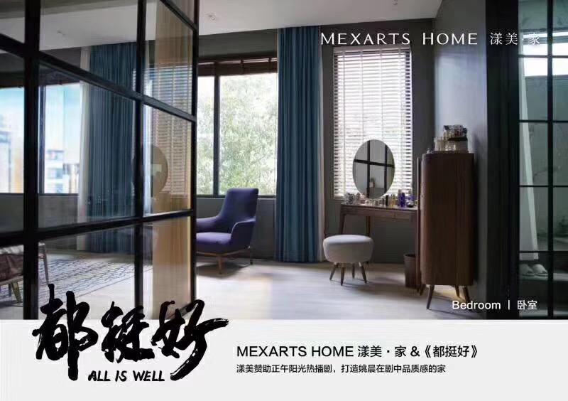 2019深圳国际家具展,Mexarts漾美与《都挺好》合作产品引关注
