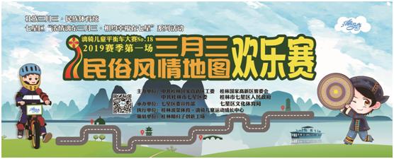 """桂林2019儿童平衡车""""三月三'民俗风情地图'欢乐赛""""即将开赛"""