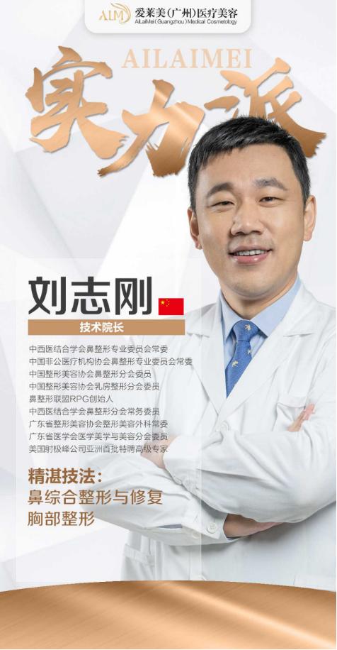 鼻整形大咖劉志剛教授強勢加盟