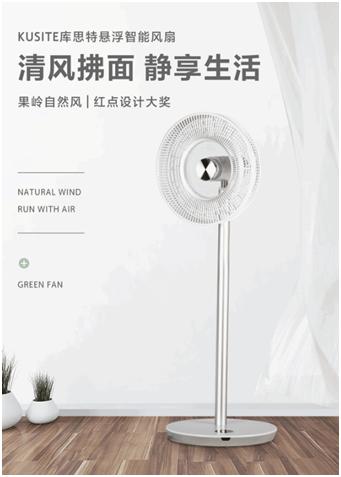 """科技与颜值的选择,创造最自然的""""自然风"""""""