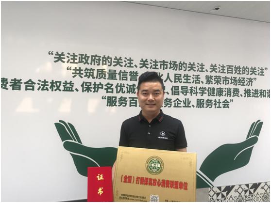 费毓恩先生荣膺3•15美业联盟副主席