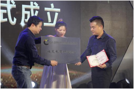 CMCA社交电商研究所正式成立 费毓恩任研究所所长
