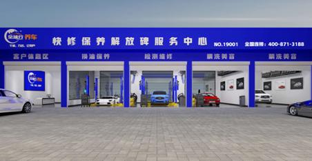 全球行养车全资送店合作模式助力汽修企业成功转型 滚动 第3张