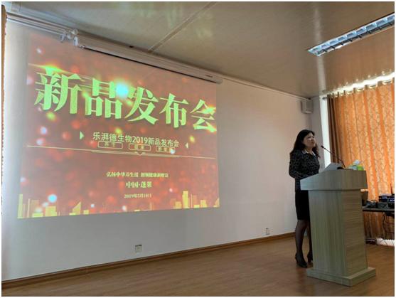 乐湃德登陆蓬莱仙境,旗下生物研究中心挂牌