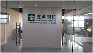 支点网校强势入驻苏州国际教育园,在线教育高效学习独树一帜