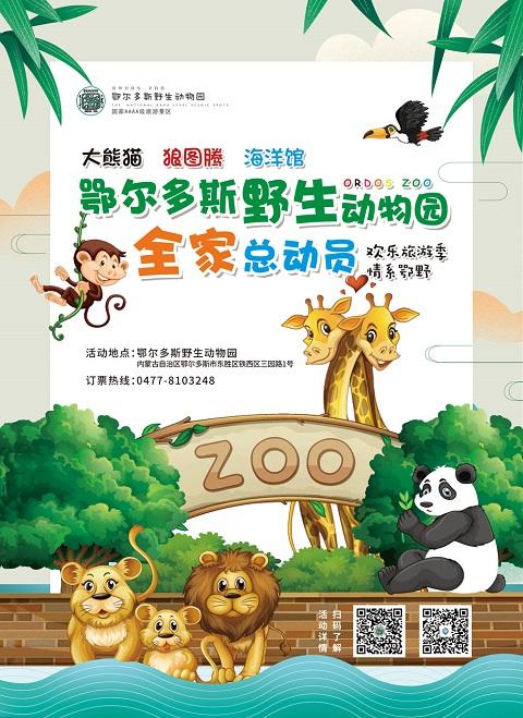 大熊猫、狼图腾、海洋馆……鄂尔多斯野生动物园2019欢乐旅游季开幕