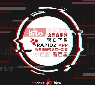 RAPIDZ锐付赞助HITO流行音乐颁奖典礼