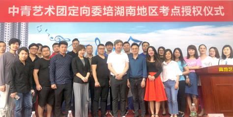 中青艺术团湖南地区学员选拔基地落成
