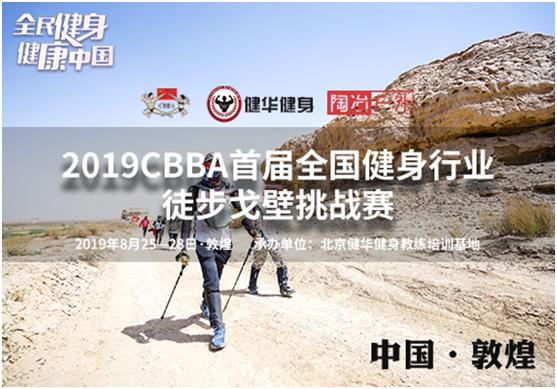 全民健身,健康中國—— 首屆全國健身行業精英徒步戈壁挑戰賽8月在敦煌舉行