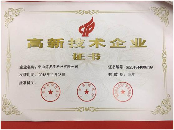 """带动灯饰产业发展——Deng.com灯网荣获""""高新技术企业""""认定"""