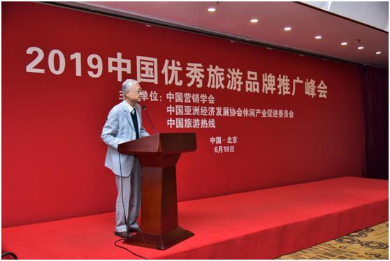 2019中国优秀旅游品牌推广峰会在京隆重召开