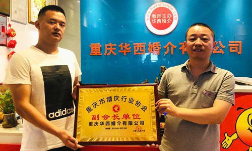 重庆婚庆行业协会婚恋服务专业委员会筹备处已设立