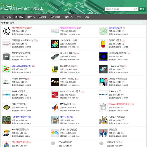 EDA365电子论坛 最受中国电子硬件工程师喜爱的网站