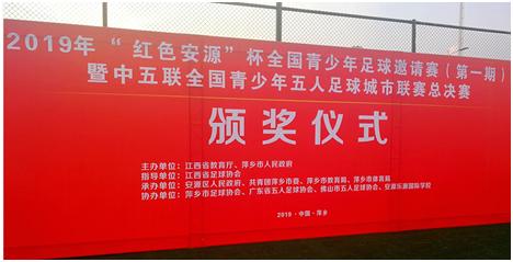 """2019年""""红色安源""""杯全国青少年足球邀请赛暂告段落! 泛商业"""