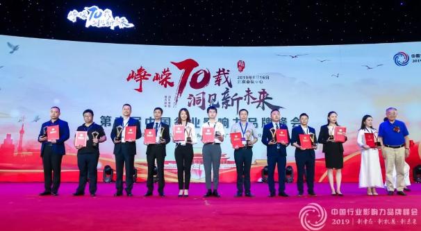 遇见微笑—荣获中国口腔护理行业创新品牌奖 泛商业