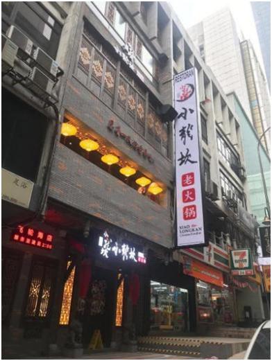 吉隆坡小龙坎飞轮海店给你更巴适的川蜀老火锅体验!