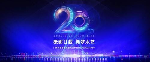 广州水艺公司成立二十周年 喷泉水景行业转型发展缩影