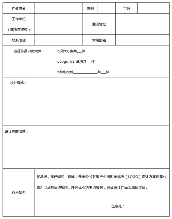 苏银产业园管理委员会LOGO征集活动