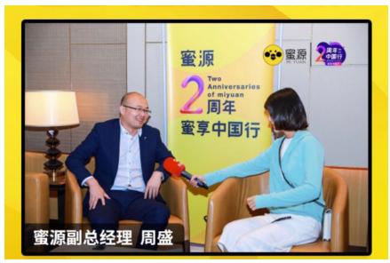 湖南经视专访蜜源-用社交改变中国电商