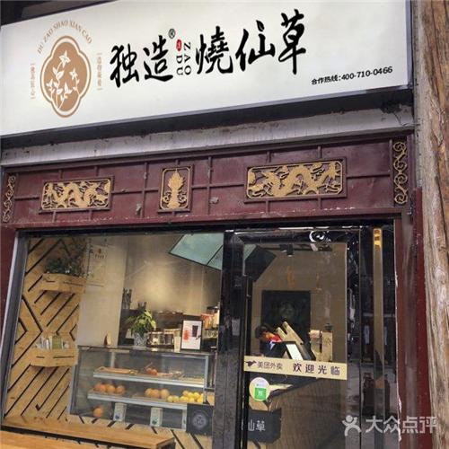 独造烧仙草店铺2.jpg