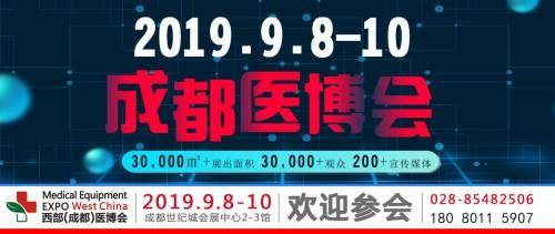 2019成都医博会召开在即,五场同期活动强势助力