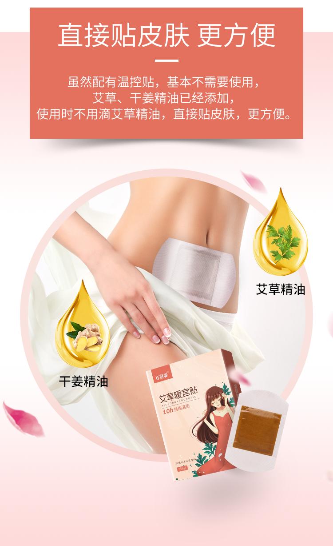 暖宫贴详情页改_13.png