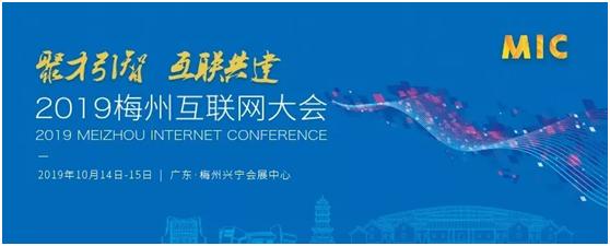 MIC2019  | 2019梅州互联网大会10月14日-15日盛大召开!