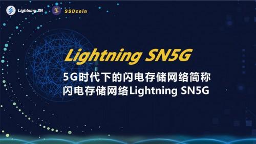 改变数据存储世界格局,SSDcoin助力5G新时代