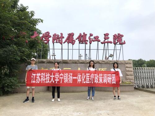 江苏科技大学暑期社会实践:深入群众中心,探
