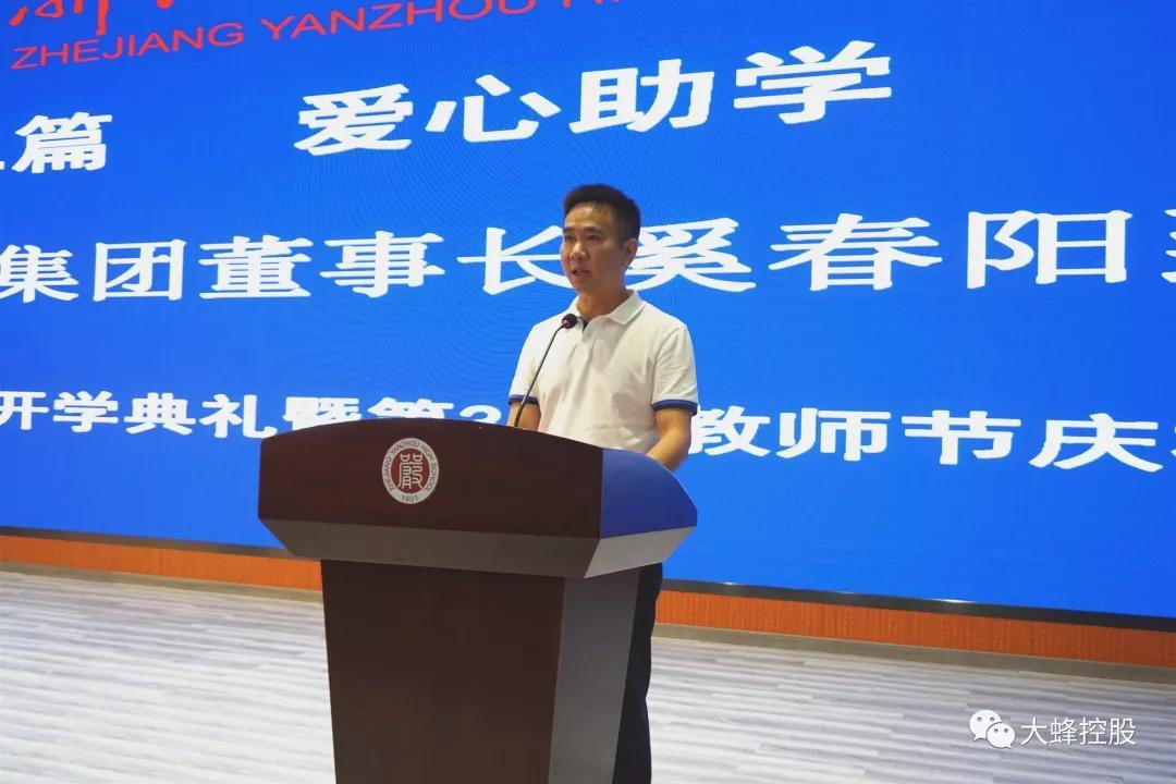 大蜂控股設立獎勵基金 助力嚴州中學新安江校區教學發展