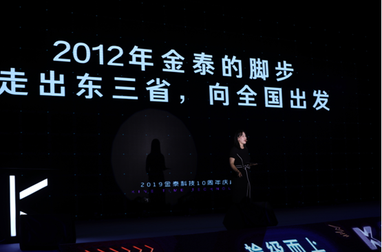 拾级而上 金创未来——金泰科技十周年庆典展辉煌