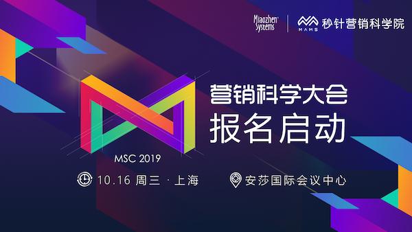 「远见卓识·营销科学大会2019」10月16日与你相邀上海,报名开启