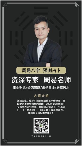 """""""命理测运数 梅花易数渡缘主""""揭秘周易大师永钦先生"""