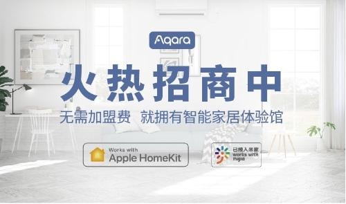 最新赚钱项目:引领智能家居时代:Aqara 服务商诚邀您的加盟