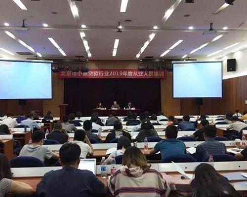 北京小貸行業培訓開班 融法創恒董事長楊毅授課