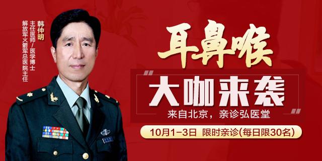 【十一福利】北京三甲名医强势来渝!耳鼻喉患者速来约
