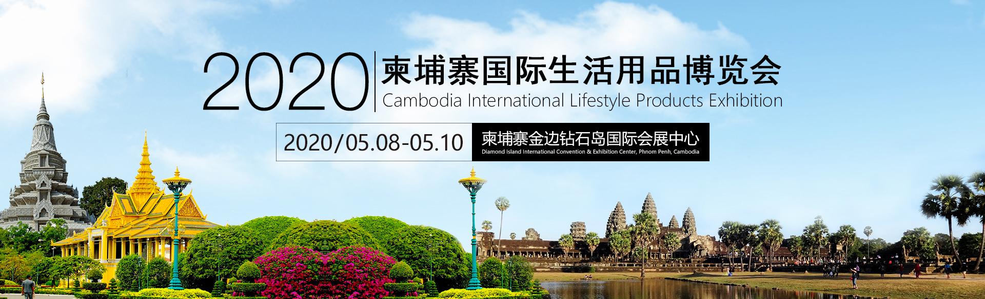 2020走进柬埔寨——国际生活用品博览会正式启动