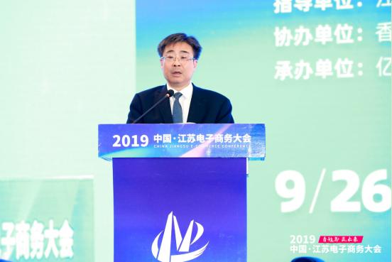 2019中国·江苏电子商务大会南