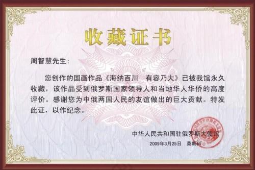 中国画海第一人 周智慧的笔墨人生 泛商业
