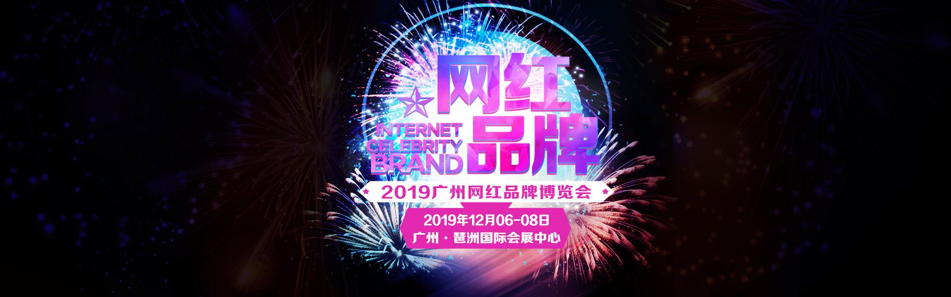 助力網紅經濟大融合時代——2019廣州網紅品牌博覽會正式啟動