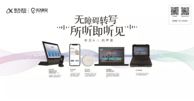 2019中国国际福祉博览会闭幕,科大讯飞A.I.助力无障碍