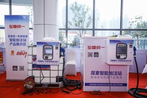 統一自由行尿素加注站打造智能解決方案 搶抓車用尿素新機遇