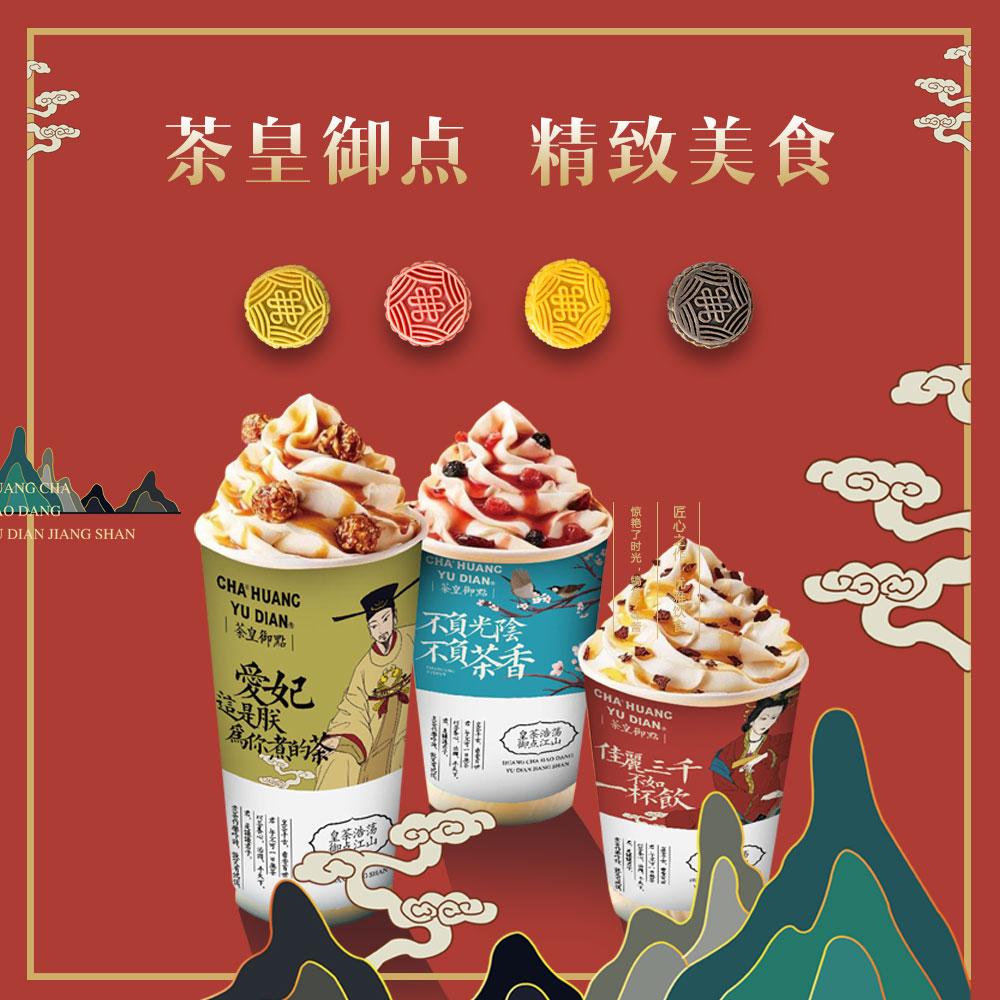 茶皇御点品牌认为中国餐饮业的市场永远不饱和!