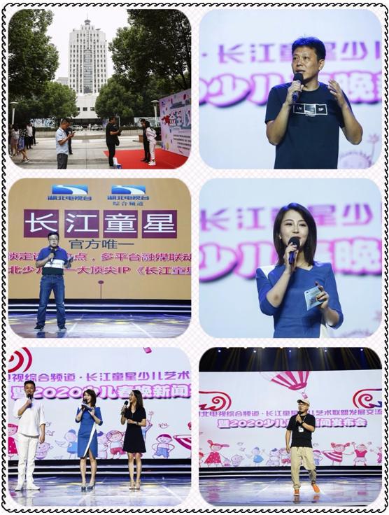 【庆贺】湖北电视台-长江童星少儿艺术联盟发展交流会圆满召开