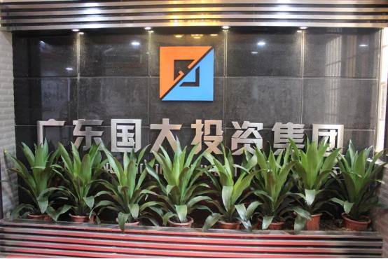 万户网络携国大投资集团打造综合性高端服务平台