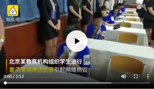 """北京心智通躺枪""""量子波动速读"""