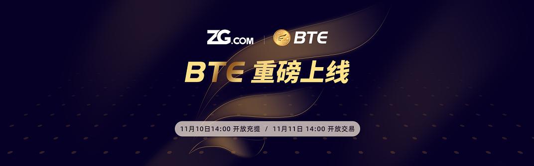 BTE主链币即将上线ZG,BTE矿机将价值几何?